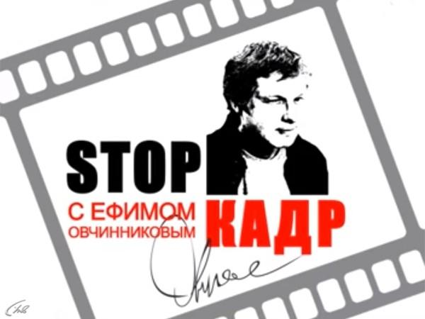 Stop-кадр